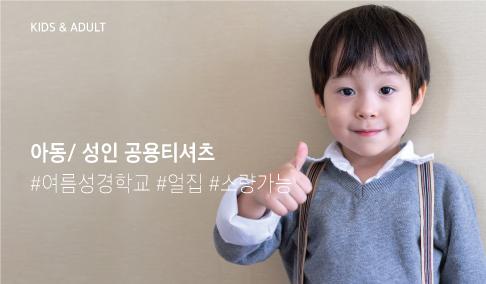 아동_성인티