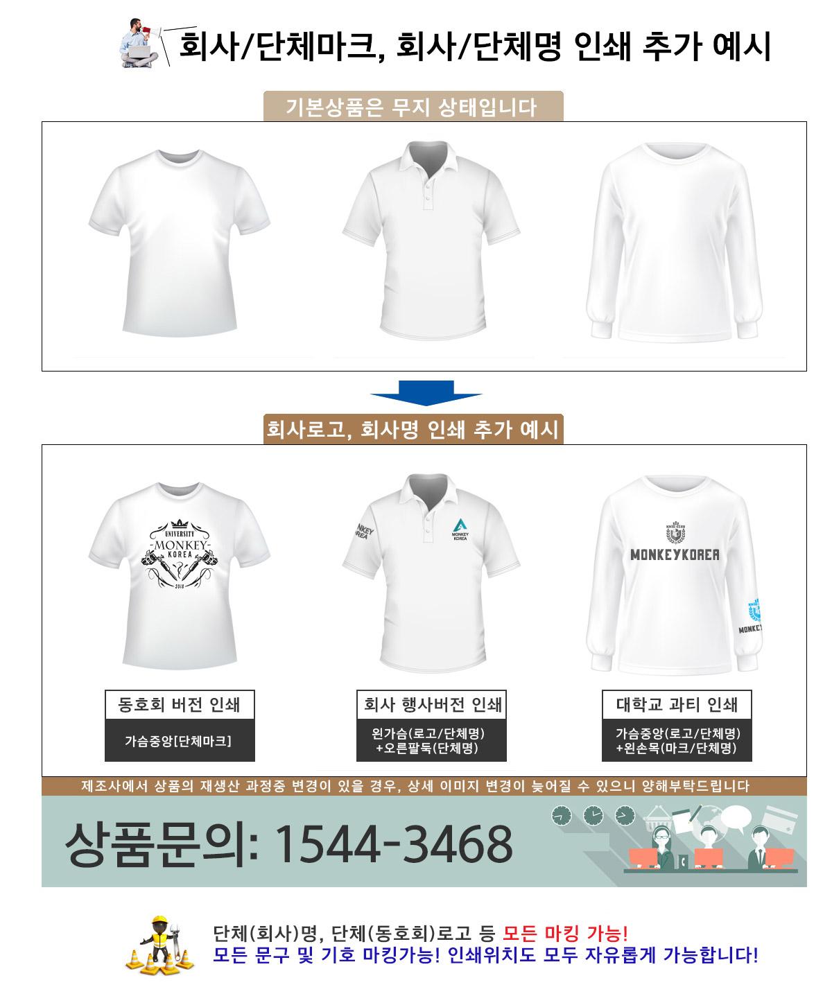 티셔츠 마킹안내