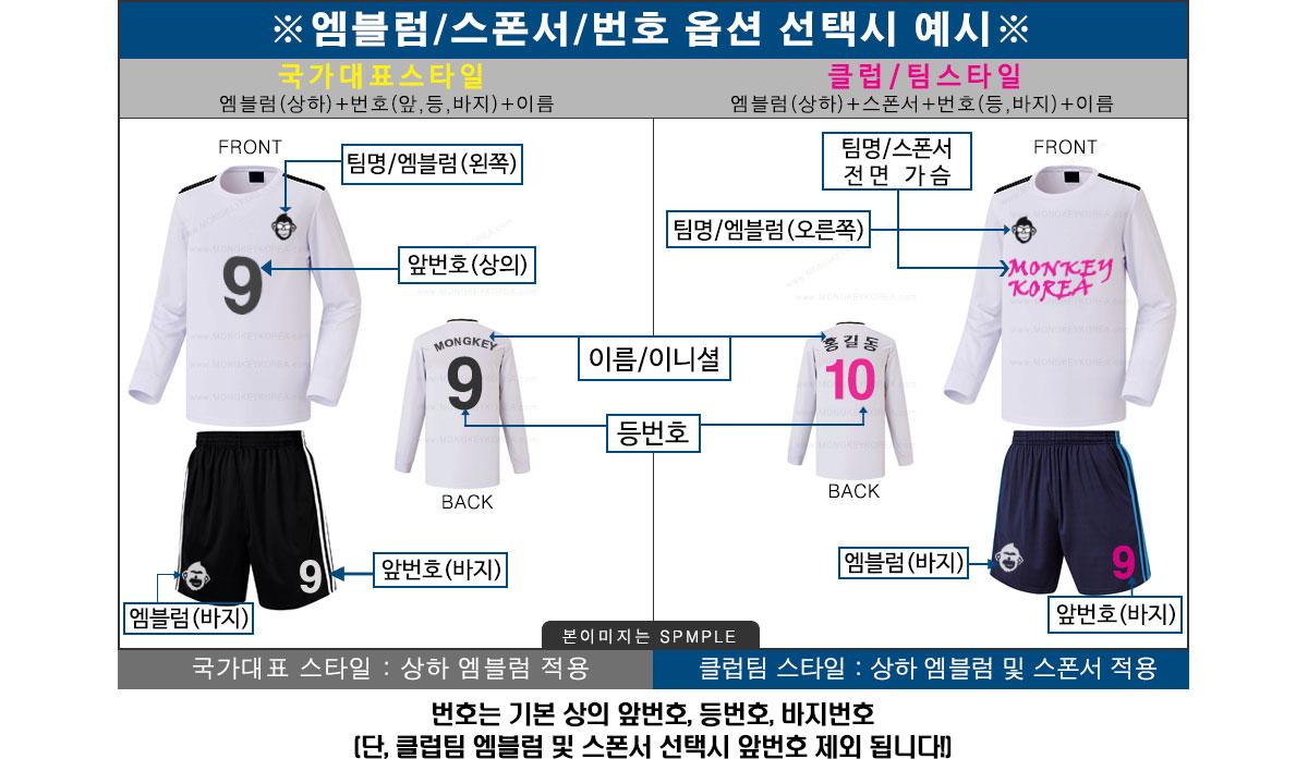 축구복주문안내_02