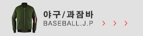 야구/과잠바