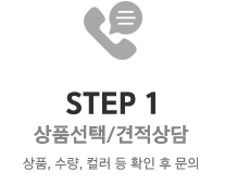 step_ico_1