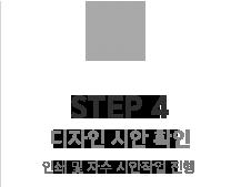 step_ico_4