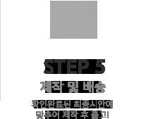 step_ico_5