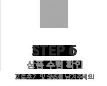 step_ico_16